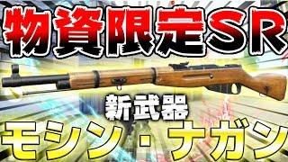 【荒野行動】最新アプデで追加される物資限定新武器『M1891 モシン・ナガン』がマジでヤバすぎるww 特殊アイテムで性能UP!?