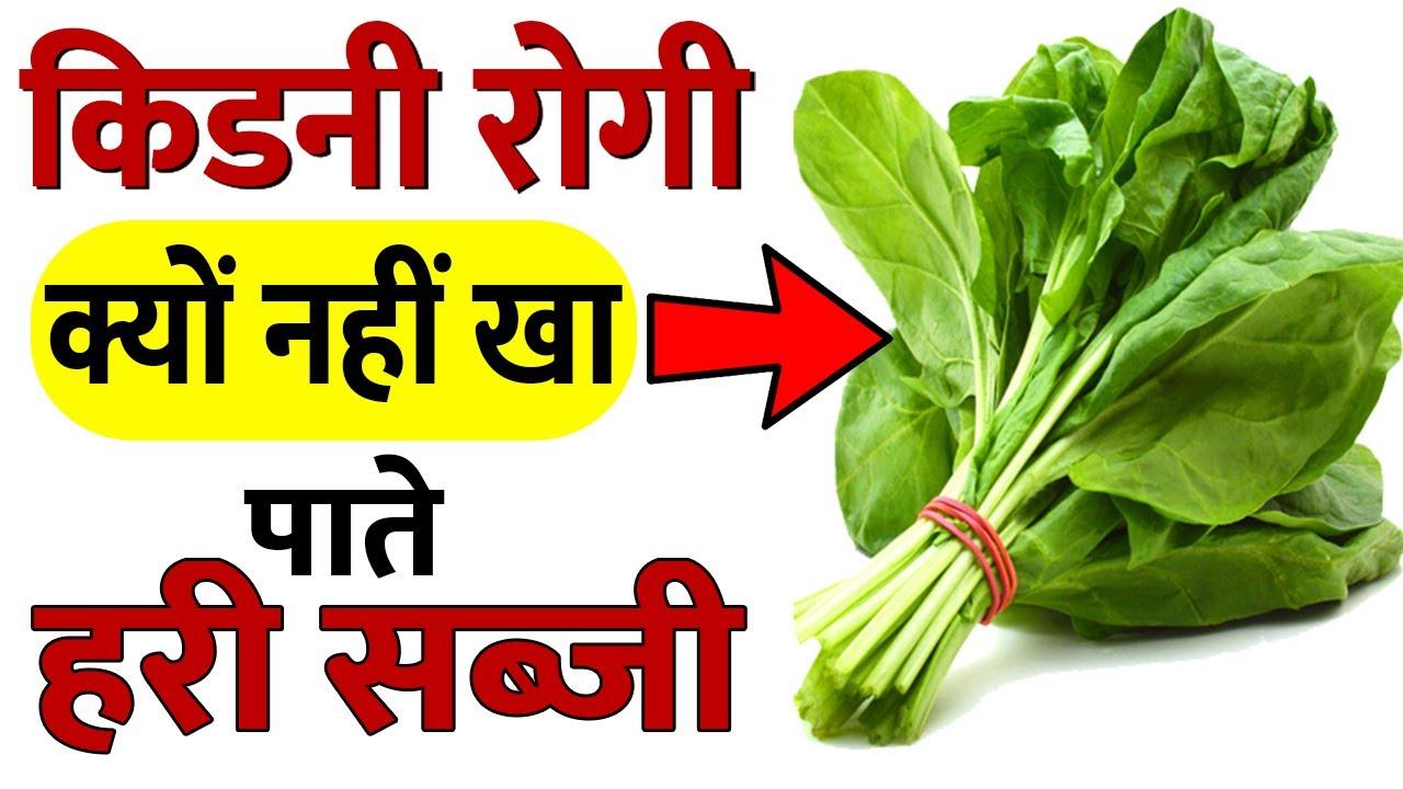 किडनी रोगी क्यों नहीं खा पाते हरी सब्जी creatinine diet control | creatinine low