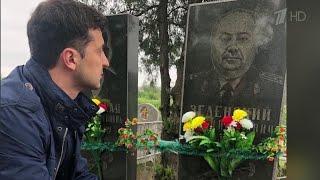 Советский Союз к гитлеровской Германии приравнивает В.Зеленский - внук фронтовика, орденоносца.