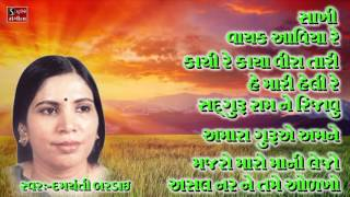 Damyanti Bardai Gujarati Bhajan Lokgeet Superb Collection