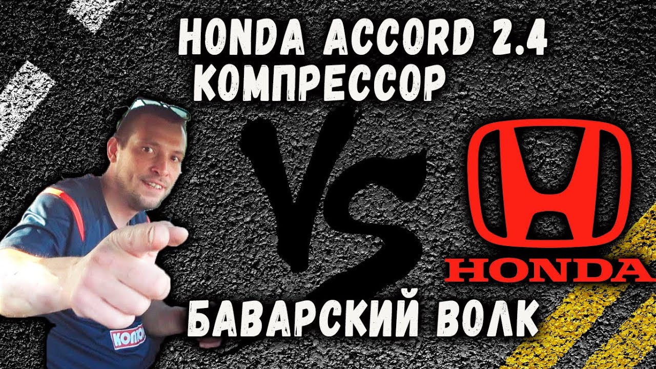 HONDA ACCORD 2.4 Компрессор vs БАВАРСКИЙ ВОЛК