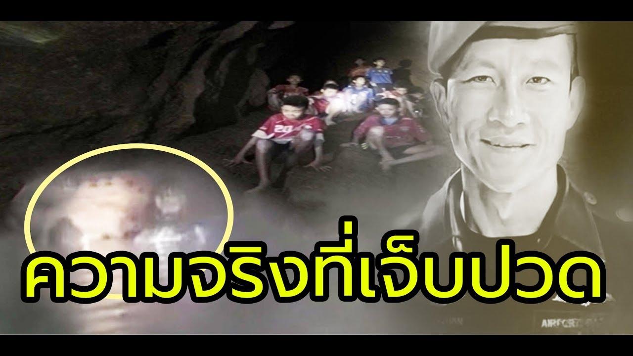 เผยความจริงอันเจ็บปวด จ่าแซม ดำน้ำหายไปในถ้ำกว่า 8 ชั่วโมง