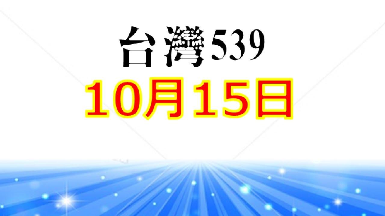 10月15日台灣1015今彩539