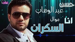 انا السكران حسن عبد الوهاب