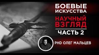 Боевые искусства   Научный взгляд. Часть 2   Мальцев Олег   Прикладная наука