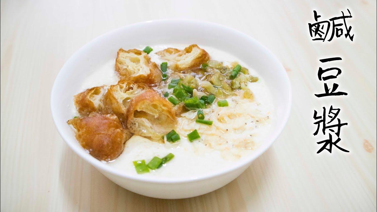 【一日一早餐】鹹豆漿食譜 Savory Soy Milk Soup Recipe*Happy Amy - YouTube