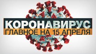 Коронавирус в России и мире главные новости о распространении COVID 19 к 15 апреля