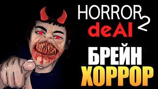 Horror deAI 2 - УЖАСТИК ПРО ОЛЕГА БРЕЙНА!