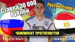 СТАВКА 30 000 РУБЛЕЙ | РОССИЯ-ЕГИПЕТ | ЧМ 2018 | ПРОГНОЗ | ТОП СТАВКА |