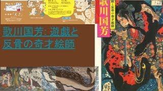 280 歌川國芳:悪魔の浮世絵