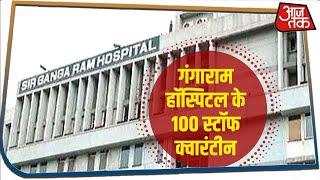 Delhi के गंगाराम अस्पताल में कोरोना की घुसपैठ, 100 स्टाफ किए गए क्वारंटीन