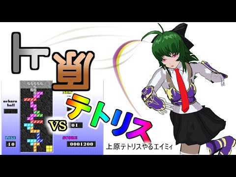 【上原テトリス】上原消して寝る。【Uehara Tetris(Uehara puzzle)】