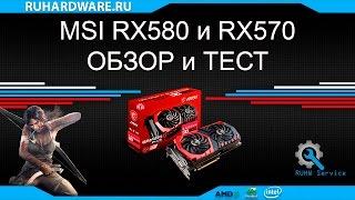 MSI RX580 и RX570 обзор и сравнение с GTX1060