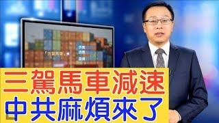 「三駕馬車」全減速,中共真遇麻煩了【新聞看點】(2019/09/16)