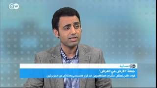 """مسائية DW : جمعة """"الأرض هي العرض"""" ...تصحيح لمسار الثورة في مصر؟"""