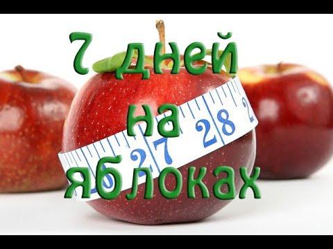 Яблочная диета на 7 дней - минус 5-7 кг.
