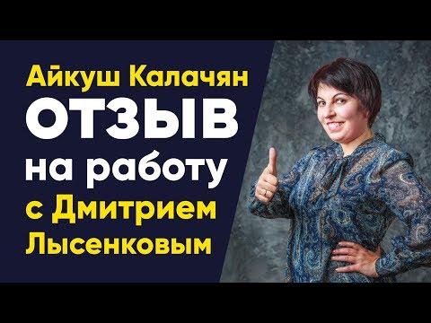 Отзыв Айкуш Калачян на работу с Дмитрием Лысенковым