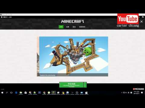 2017 如何下載舊版登入器 How to download old minecraft launcher