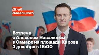 Самара: встреча с Алексеем Навальным 3 декабря в 16:00