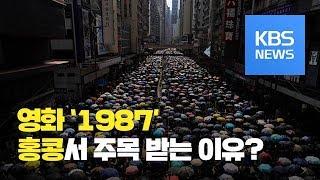 """홍콩 시위대, 영화 1987에 주목…""""한국 민주화는 홍콩 미래와 닮은꼴"""" / KBS뉴스(News)"""