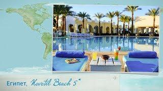 Обзор отеля Novotel Beach 5* в Шарм-Ель-Шейхе (Египет) от менеджера Discount Travel