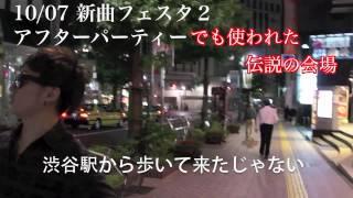 【シロセ塾・アフターパーティ@渋谷グランデ】 □日程 7/25(水) □Open: 2...