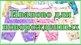Иваново. Одежда для новорожденных