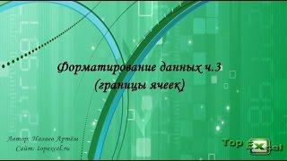 """Безплатный видеокурс """"Знакомство с Excel"""" Урок №6"""