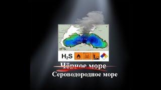 видео Сероводород в Чёрном море. Как появилось Чёрное Море.