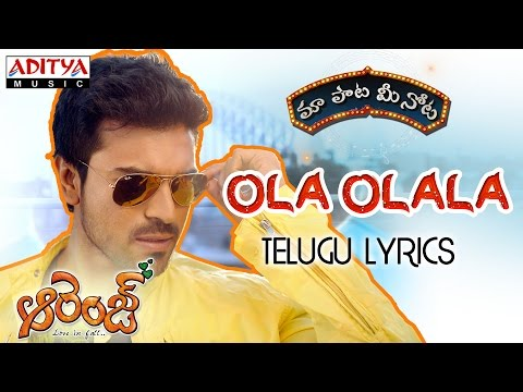 "Ola Olaala Ala Full Song With Telugu Lyrics ||""మా పాట మీ నోట""