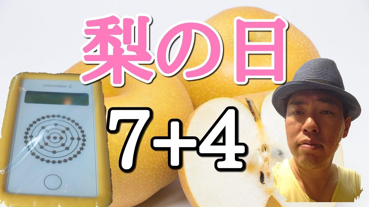 今日は梨の日なので人生がどんどん良くなります