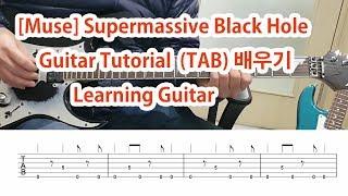 [뮤즈] Supermassive Black Hole Guitar Tutorial (TAB)-초보자가 배우면 좋은곡