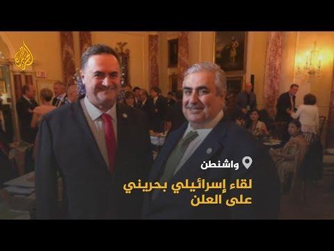 ????  وزير الخارجية الإسرائيلي يقول أنه التقى علناً أمس نظيره البحريني في واشنطن  - نشر قبل 2 ساعة