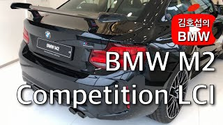 BMW M2 Competition LCI (F87) /…