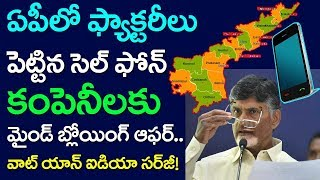 AP CM Chandrababu Naidu Bumper Offer To Cell Phone Companies