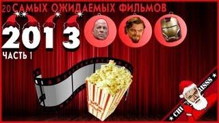20 ожидаемых фильмов 2013 года. Часть I