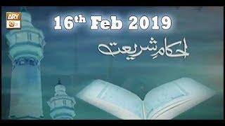 Ahkam e Shariat 16th February 2019 ARY Qtv