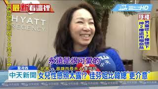 201904016中天新聞 行程太滿忙到昏頭 韓市長記錯演講時間