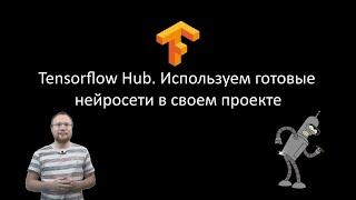 Tensorflow Hub. Используем готовые нейросети в своем проекте