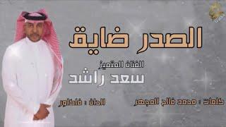 جديد / الفنان المتميز : سعد راشد 2019 الصدر ضايق / حصرياً