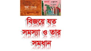 Bijoy Ekushe and Bijoy Bayanno Typing Problem and Solve | Uploaded by learnerinfo