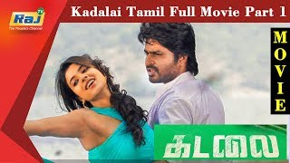 Kadalai Tamil Full Movie | Part 1 | Ma Ka Pa Anand | Aishwarya Rajesh | Yogi Babu | Raj Television