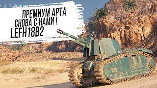 105 LeFH18B2   ПРЕМИУМ АРТА