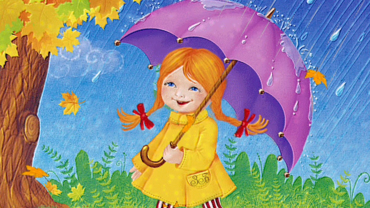 Картинки про дождик детские