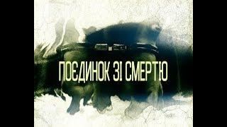 Зловмисники. 20 серія – Поєдинок зі смертю