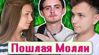 Пошлая Молли - ЛЮБИМАЯ ПЕСНЯ ТВОЕЙ СЕСТРЫ | Музыкальный челлендж