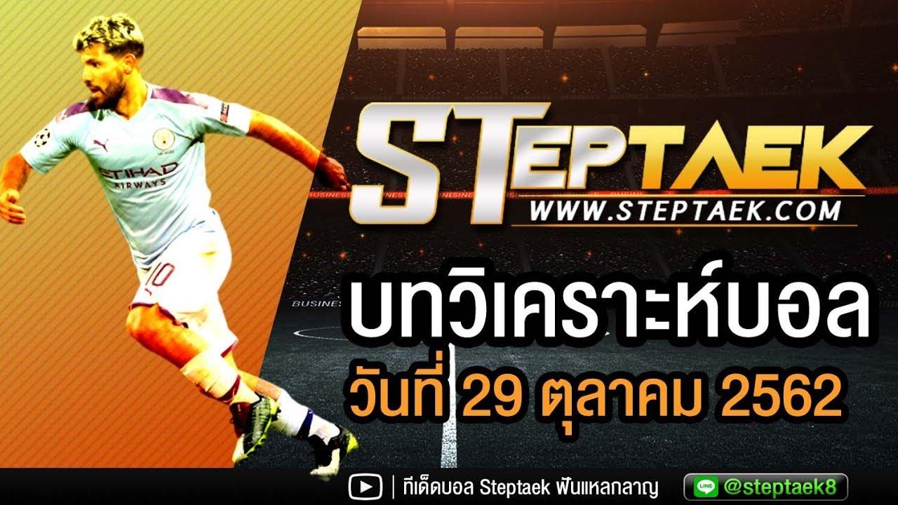 ทีเด็ดบอล วิเคราะห์บอลวันนี้ กับ Steptaek ประจำวันที่ 29 ตุลาคม 2562