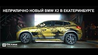 Новий BMW X2 в Будинку Друку 2018 / Єкатеринбург