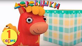 Деревяшки - Домик - новый развивающий мультфильм для самых маленьких - 1 серия
