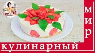 Вкусный йогуртовый торт с клубникой рецепт